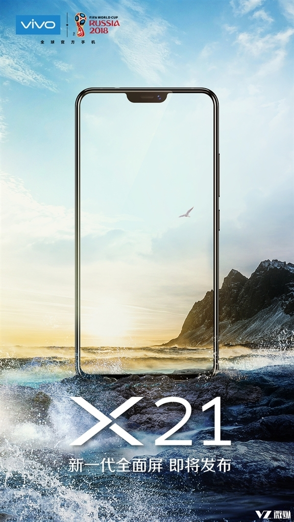 Vivo X21重磅来袭:全面屏+屏下指纹 甩iPhone X几条街