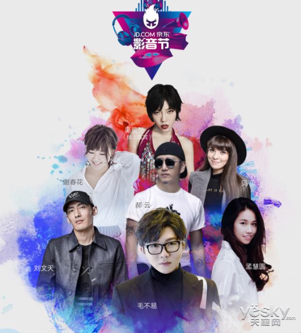 嗨爆314 爱豆与相约京东数码影音节音乐派对