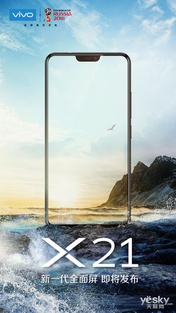 什么?vivo X21新一代全面屏同样选择异形切割方案