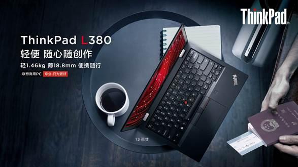 ThinkPad L380产品美图