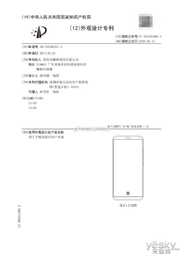 魅族屏幕指纹解锁专利曝光:POR8是否能够尝鲜?