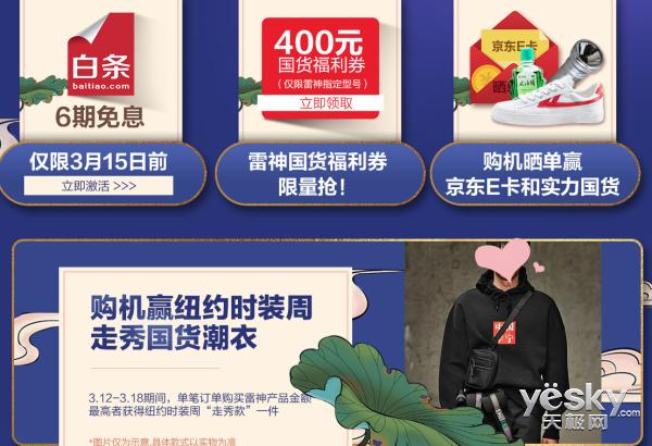 真国货品质有保证 雷神京东旗舰店带你见证中国品质