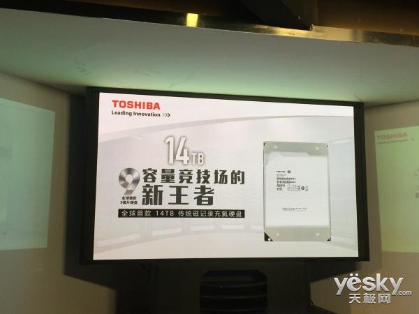 专为云及企业服务 东芝全球首款14TB传统磁记录充氦硬盘
