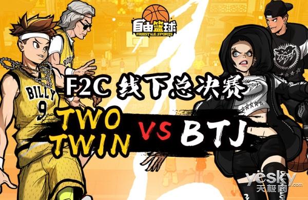 《自由篮球》白色情人节情意浓浓 F2C总决赛资格战落幕
