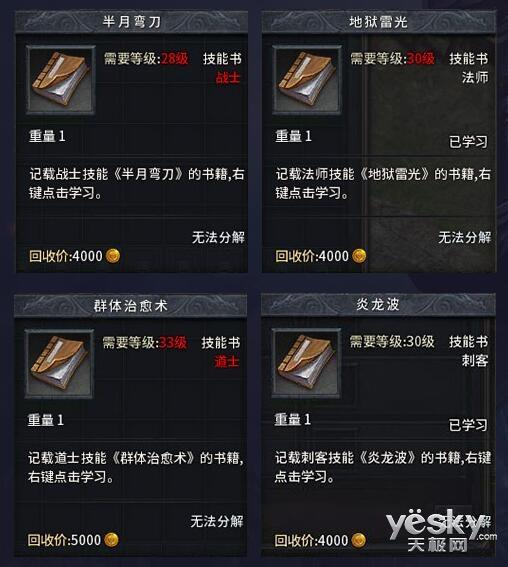 《传奇永恒》刺客新服【传奇】今日14时盛大开启