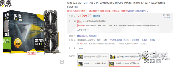 索泰GTX1070Ti-8GD5至尊PLUS