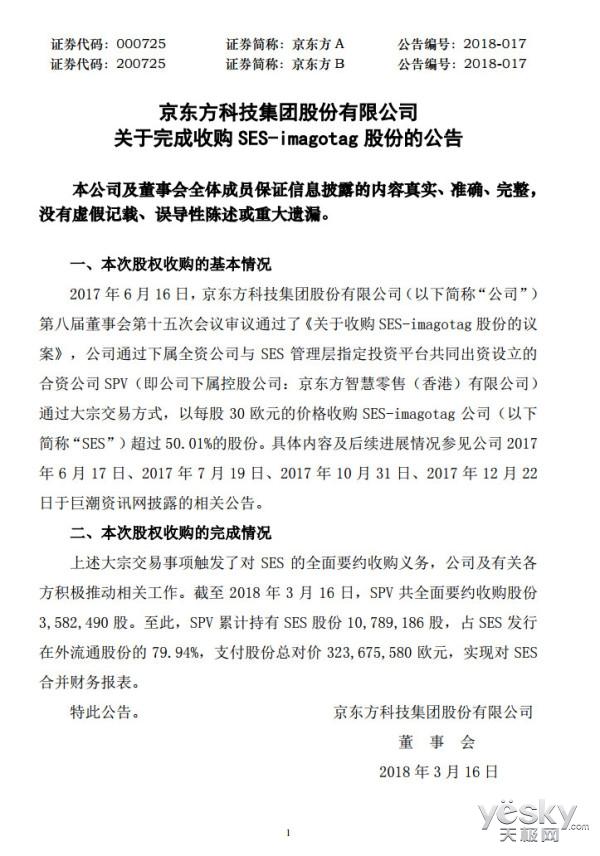 京东方完成收购法国SES公司股份 布局物联网