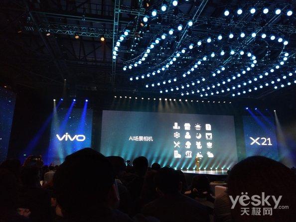 3598元,vivo X21屏幕指纹手机正式发布:AI无处不在