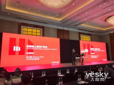 2018微策略用户峰会上海召开 领略商业智能的细致入微