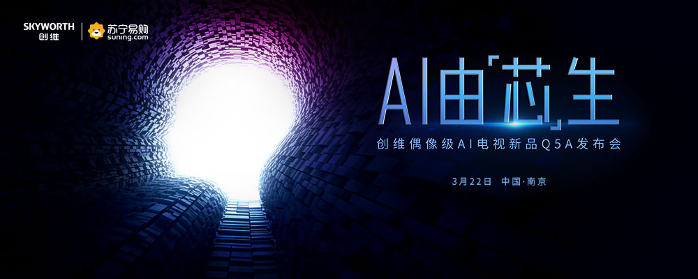 "AI由""芯""生 创维偶像级AI电视新品Q5A发布会"