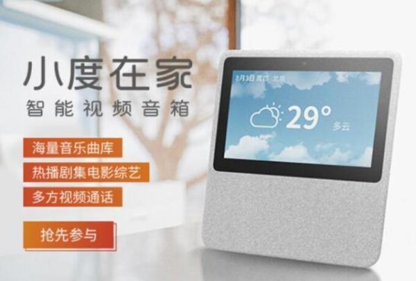 """李彦宏口中""""带屏幕""""智能音箱来了:名为小度在家 3月26日发布"""