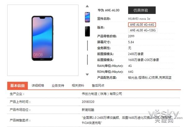 发布会之前华为Nova3e售价大起底:2099元起售