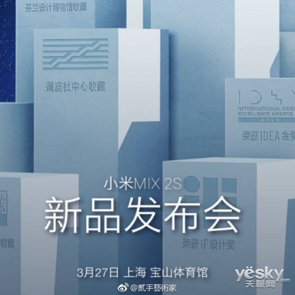 小米MIX 2S或将在上海宝山体育馆发布:3月27日见