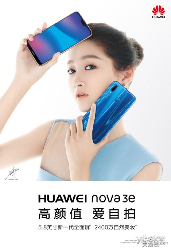 华为nova3e外观长这样:颜值高 却留有iPhone X同款刘海