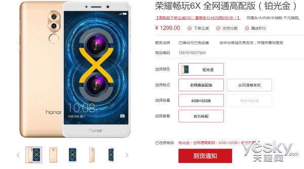 荣耀赵明代表官方发声 这款手机终于可以尝上EMUI8.0