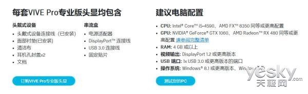 VR新玩法!HTC Vive Pro开售,双OLED显示屏/内置耳机/国行6488元
