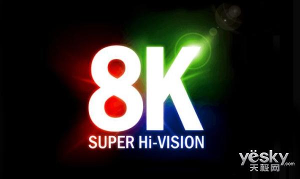 4K还未普及,8K就来了,那你的1080P是不是该淘汰了?