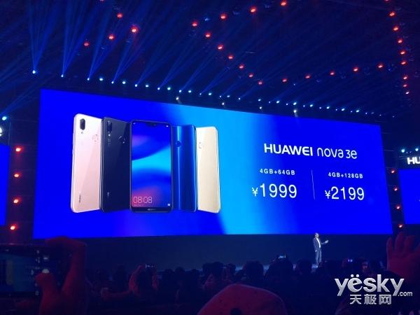 1999元起!华为nova 3e手机发布:19:9全面屏、2400万自拍