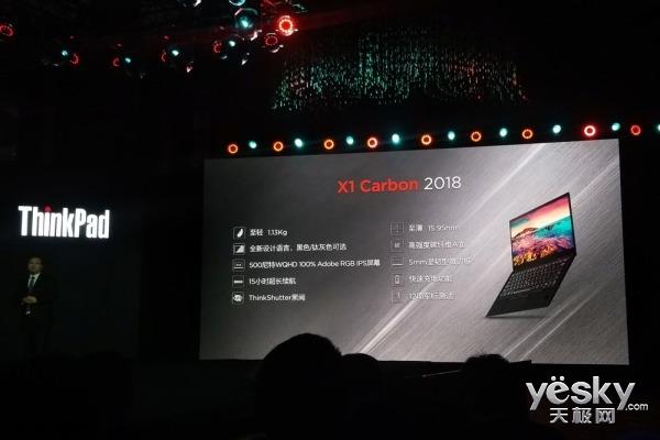 ThinkPad发布高效能方案 X280领衔诸新品亮相