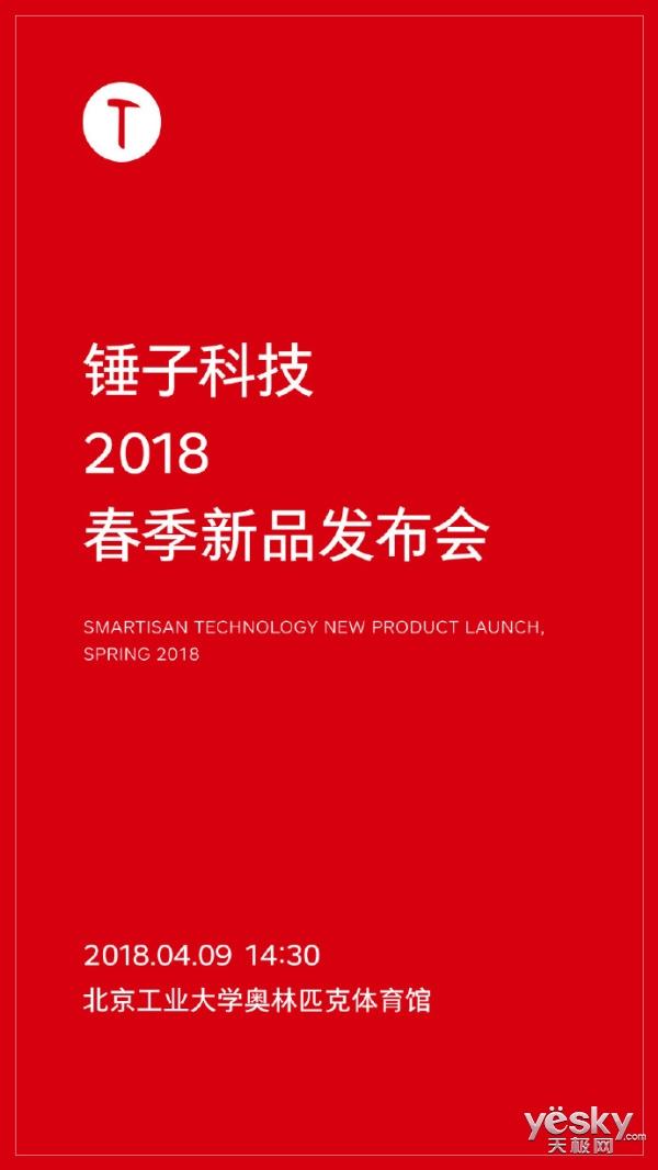 锤子2018年春季新品发布会敲定:4月9日北京见
