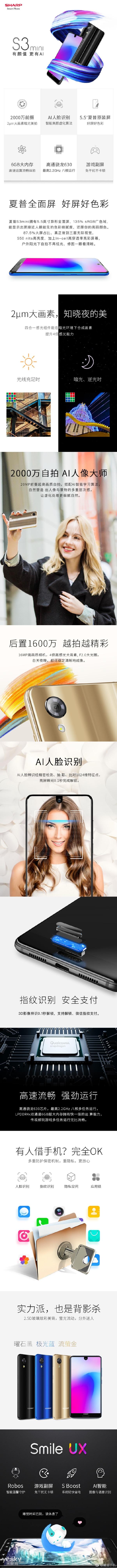 有颜值更有AI!Aquos S3 mini发布,美人尖屏+6GB内存,1599元