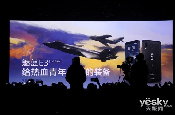 首款旗舰机型发布 魅蓝E3是否具备实力做到价格上探呢?