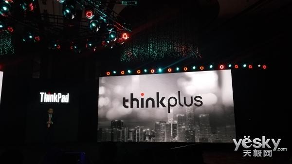 创业者支持计划正式开启招募 联想ThinkPlus将为我们带来什么?