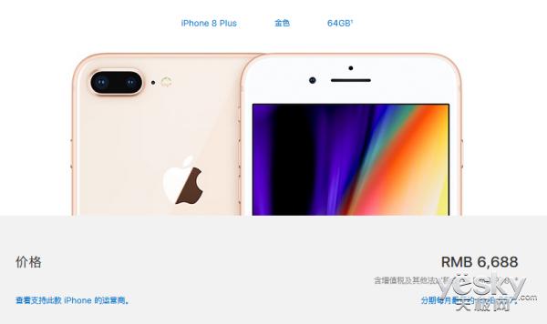 新低价!苹果iPhone 8 Plus降至5499元!