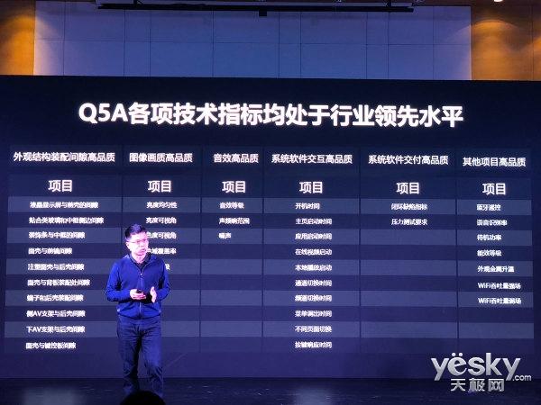 """AI由""""芯""""生 创维联合苏宁发布AI电视Q5A"""