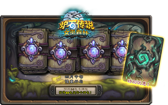 http://hearthstone.nos.netease.com/a/images/2018/3/12/ee01316e07738cce3a64496359fd00f4.png