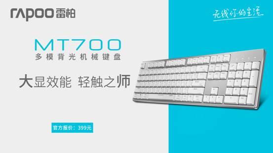 MT700_KV横版slogan-价格