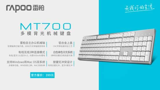 MT700_KV横版-卖点-价格