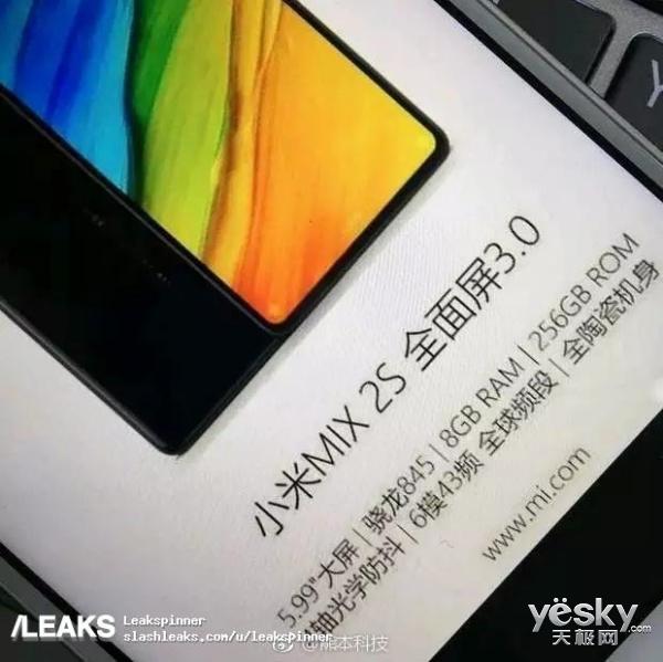 小米MIX 2S宣传图曝光:全面屏3.0、8+256GB存储,售价成最大悬念