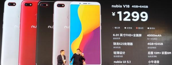 千元机市场再添新品:nubia V18发布 为友商发电