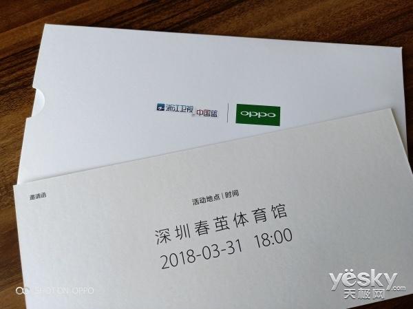 3月31日深圳春茧亮相 OPPO R15发布会邀请函曝光
