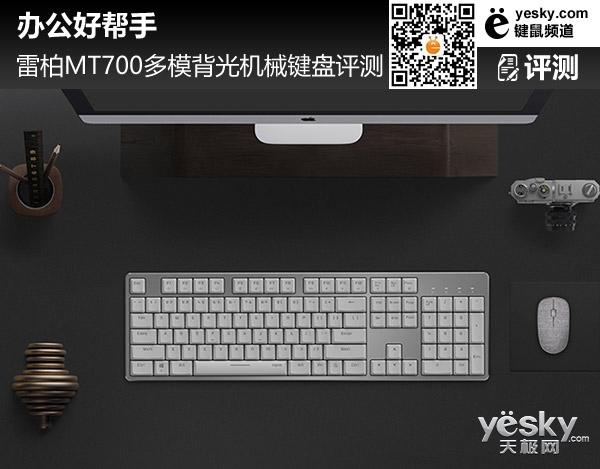 办公好帮手 雷柏MT700多模背光机械键盘评测