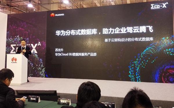 2018华为中国生态大会,华为云引领数据库服务新趋势