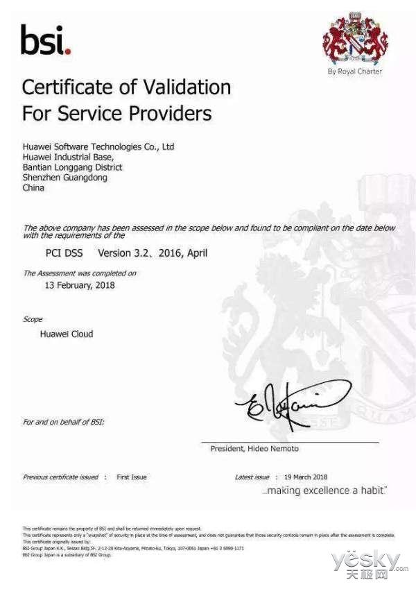 """开挂的华为云  以""""3全""""的姿态拿下PCI-DSS认证意味着什么?"""
