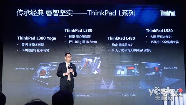 ThinkPad L系列四弹齐发 围绕用户体验打造家族最全产品线