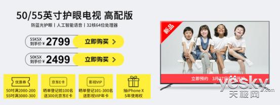 护眼黑科技引领彩电消费升级 酷开电视K5X京东开售