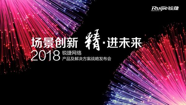 深入场景 锐捷网络2018产品及解决方案发布