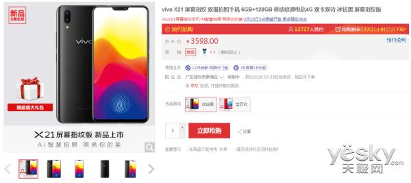 解锁新姿势 vivo X21屏幕指纹版手机售价3598元