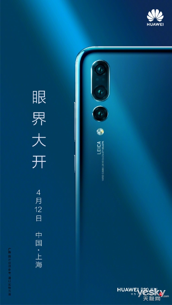 华为P20系列国行版售价曝光:3788元起售 4月12日见分晓
