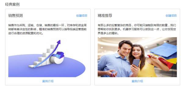 华为云机器学习标准版震撼上线:平台搭建就像人脸解锁一样快!