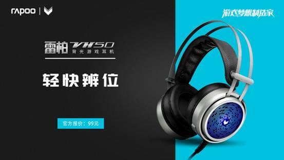 VH50_耳机_市场_KV_横版-slogan-价格