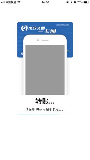 iPhone也可以直接刷手机乘地铁公交了?科技让出行越来越简单!