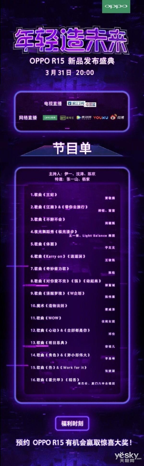 oppo r15浙江衛視發布盛典節目單曝光:周杰倫王俊凱等圖片