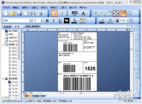 匠心独具化繁为简 博思得E200条码标签打印机评测