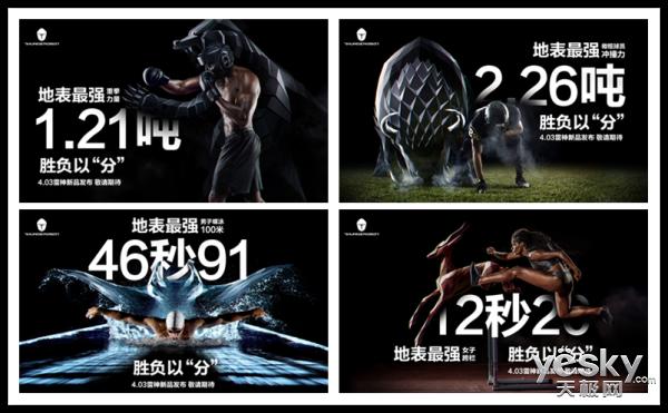 放了四张同主题宣传照 雷神4月3日到底要干啥?