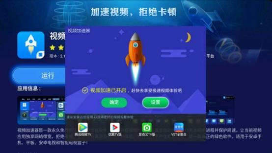 土豆视频加速器_第一款:视频加速器